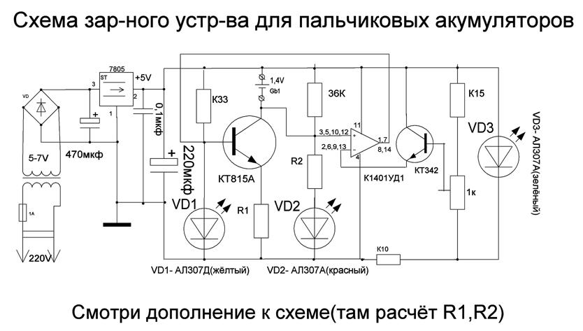 Схема зарядного устройства для аккумулятора от ибп